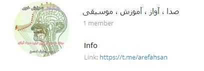 کانال تلگرام صدا ، آواز ، آموزش، موسیقی