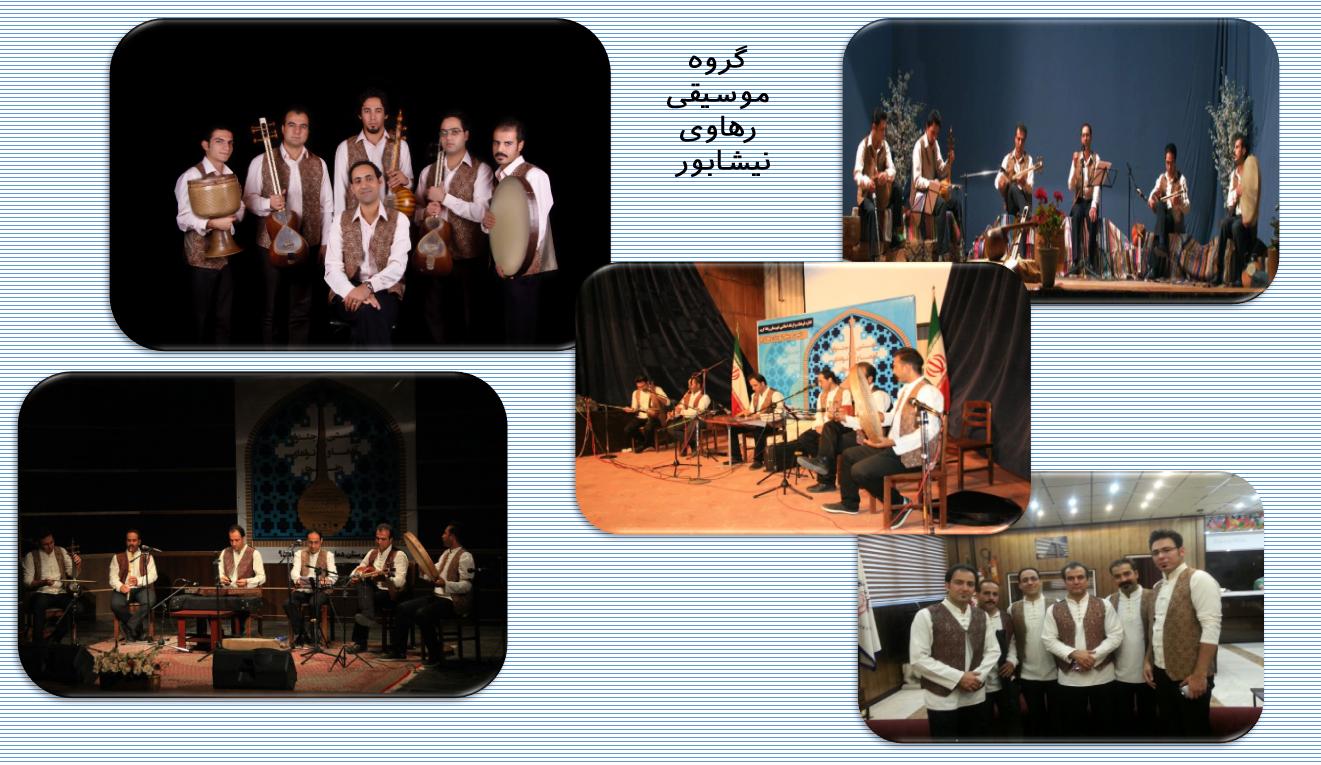 Photo of معرفی گروه موسیقی رهاوی