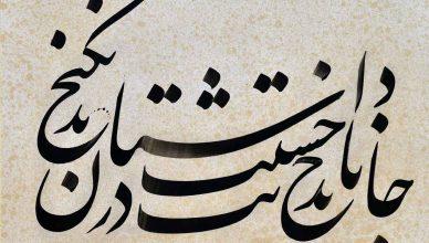 جانا حدیت حسنت در داستان نگنجد