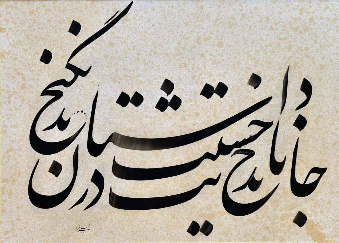 Photo of جانا حدیث حسنت در داستان نگنجد