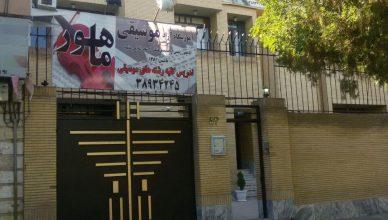 آموزشگاه موسیقی ماهور مشهد