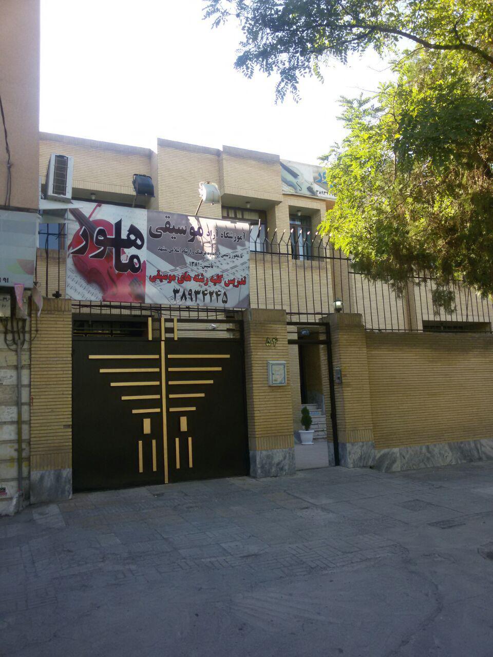 Photo of معرفی آموزشگاه موسیقی ماهور مشهد