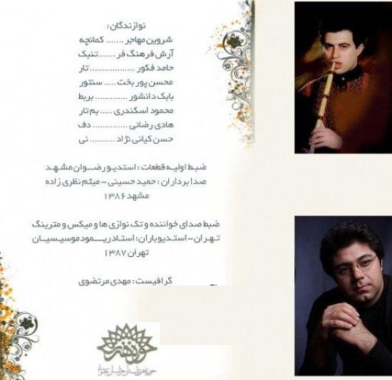 بیابان جنون -حسن کیانی نژااد و حجت اشرف زاده