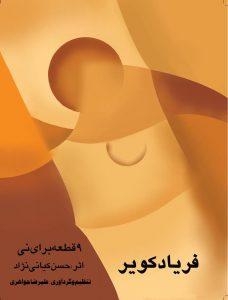 فریاد کویر- حسن کیانی نژاد- علیرضا جواهری