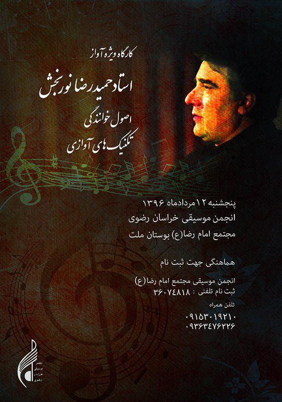Photo of کارگاه ویژه آواز, اصول خوانندگی و تکنیک های آوازی در مشهد