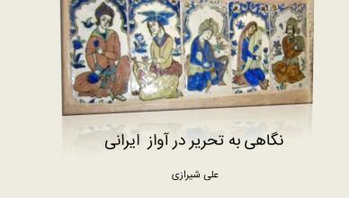 نگاهی به تحریر در آواز ایرانی