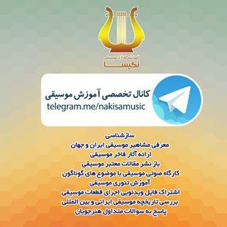 کانال تلگرام آموزشگاه موسیقی نکیسا