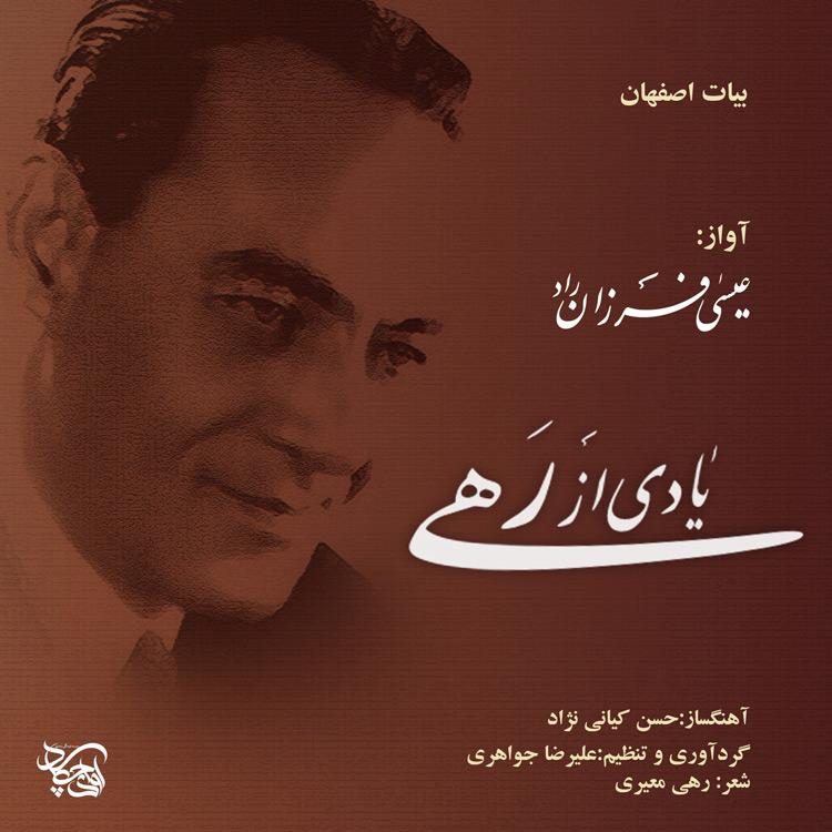 یادی از رهی - حسن کیانی نژاد