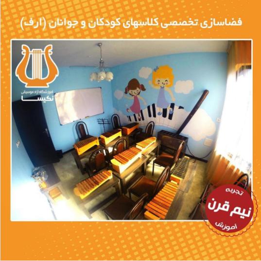 فضاسازی تخصصی کلاس های کودکان و جوانان - آموزشگاه نکیسا