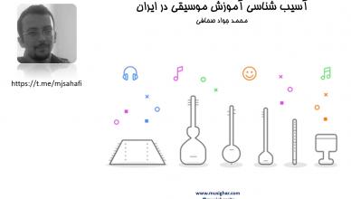 آسیب شناسی موسیقی در ایران