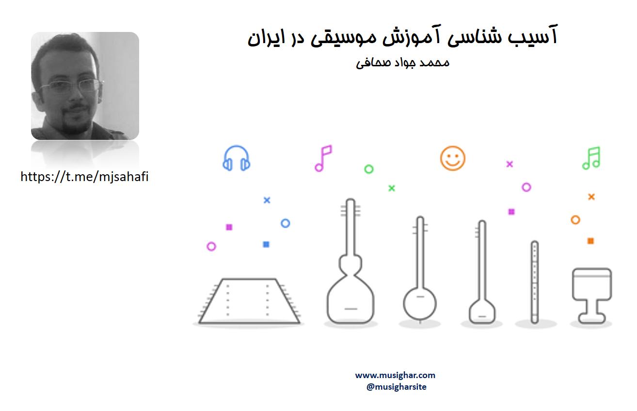Photo of آسیب شناسی آموزش موسیقی در ایران
