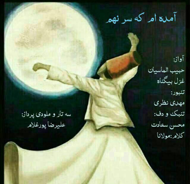 Photo of آمده ام که سر نهم-مولانا