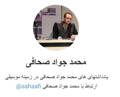 ارتباط با محمد جواد صحافی