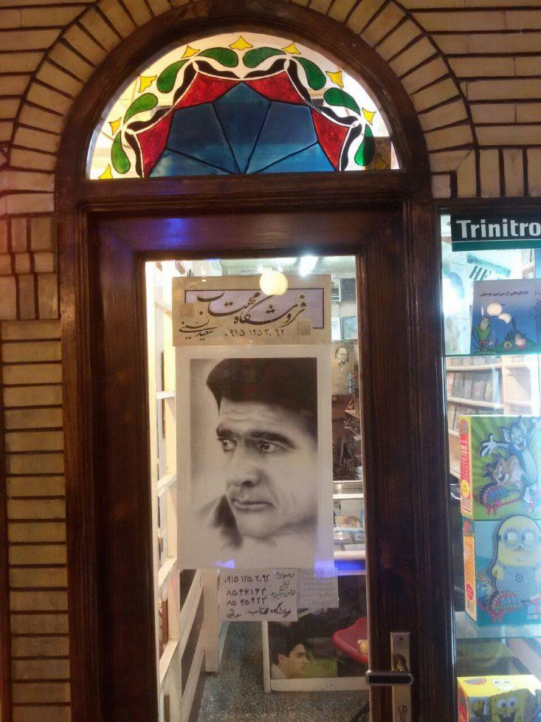 فروشگاه موسیقی مهتاب - زیست خاور مشهد