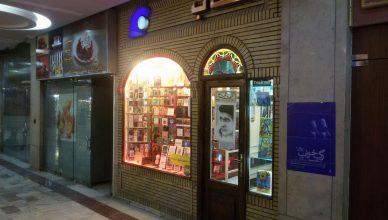 فروشگاه مهتاب مشهد