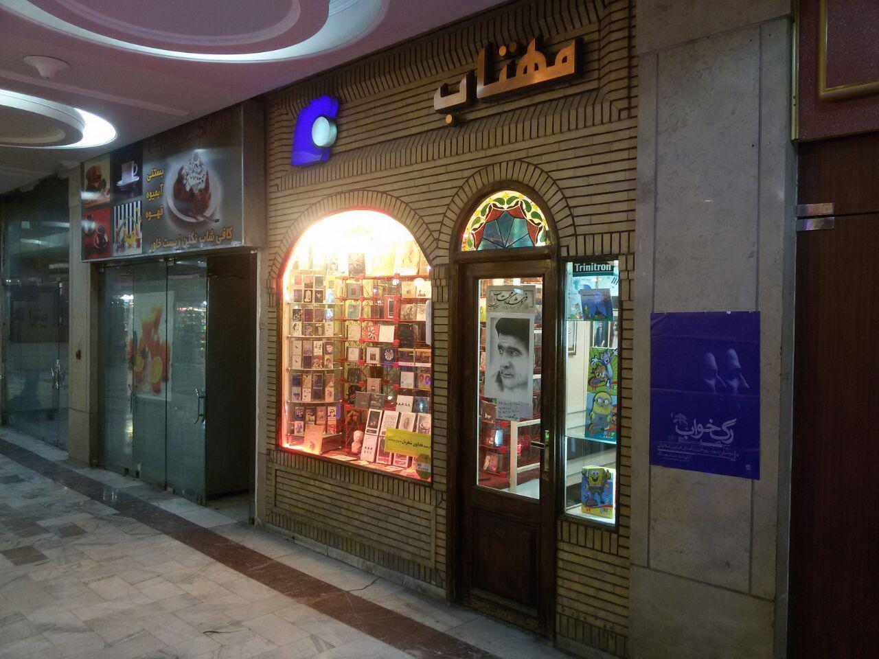 Photo of فروشگاه موسیقی مهتاب و روزبه – زیست خاور مشهد