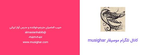 Photo of کانال تلگرام موسیقار