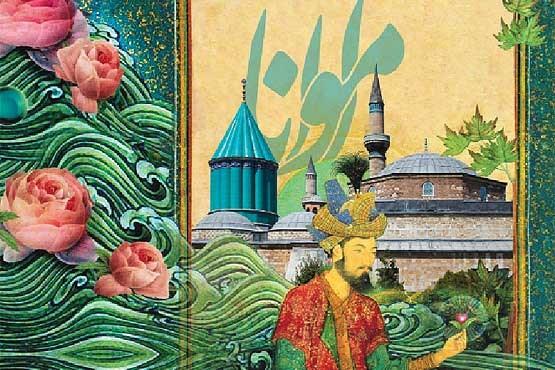 Photo of گلچینی از اشعار مولانا
