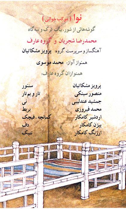 نوا و مرکب خوانی پرویز مشکاتیان