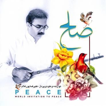 Photo of آلبوم موسیقی «صلح» اثری از «علیرضا پورغلام»