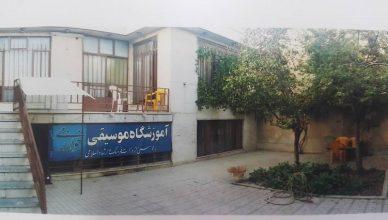 آموزشگاه خوارزمی مشهد