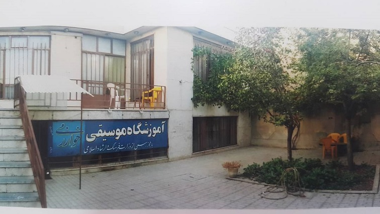 Photo of آموزشگاه موسیقی خوارزمی مشهد