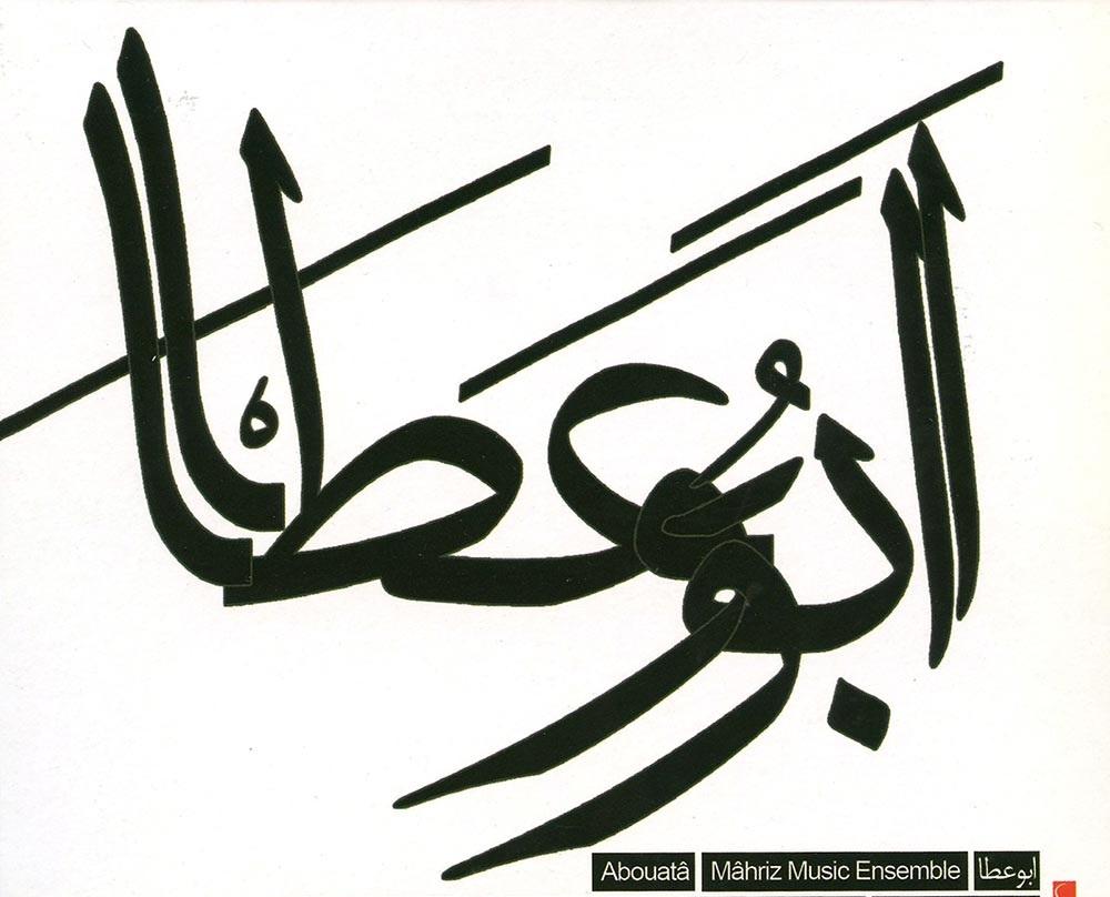 Photo of معرفی آواز ابوعطا