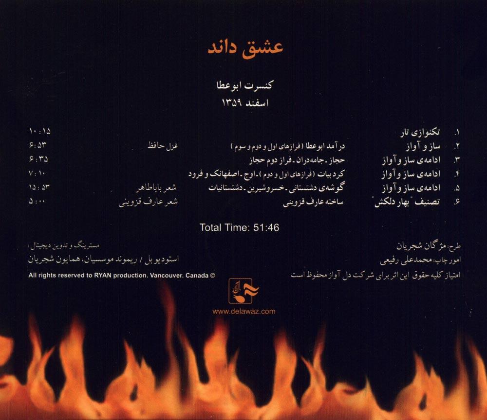 آلبوم عشق داند- محمدرضا شجریان و محمدرضا لطفی