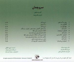 آلبوم سرو چمان -محمد رضا شجریان