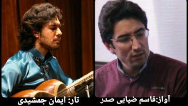 قاسم ضیایی صدر و ایمان جمشیدی - آیین آواز