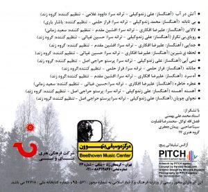 Ali_Zand_Vakili_Rouyaye_Bi_Tekrar_1