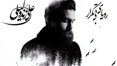 رویای بی تکرار - علی زند وکیل