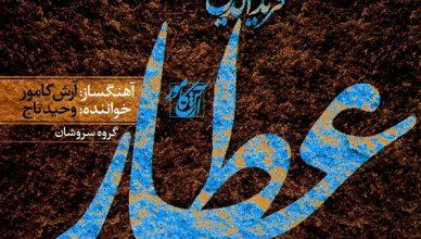 Vahid_Taj-Arash_Kamvar_Attar_2