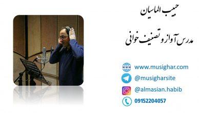 حبیب الماسیان مدرس آواز در مشهد