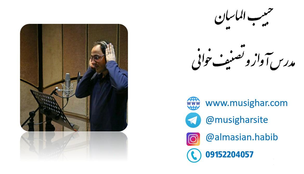 Photo of آموزش تصنیف خوانی و آواز اصیل ایرانی در مشهد