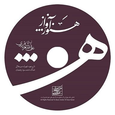 Photo of آلبوم هنوز آواز … علی اصغر شاه زیدی