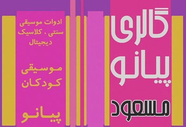 گالری پیانو مسعود