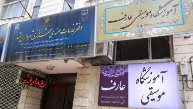 آموزشگاه موسیقی عارف مشهد