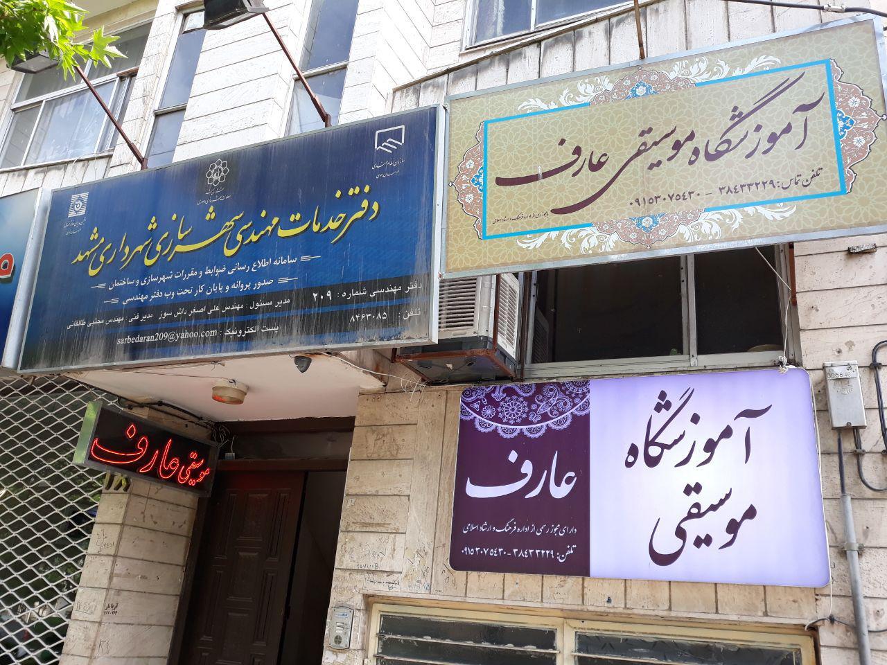 Photo of آشنایی با آموزشگاه عارف مشهد
