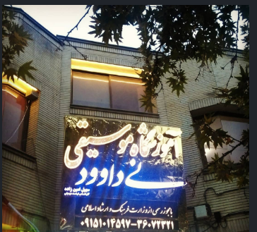 Photo of آموزشگاه موسیقی نی داوود مشهد