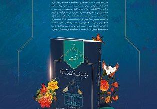 دايرة المعارف رديف آوازي ايراني