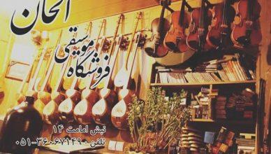 فروشاه موسیقی الحان