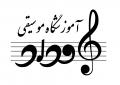 آموزشگاه موسیقی بامداد مشهد
