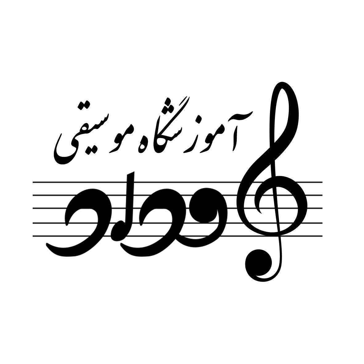 Photo of گروه و آموزشگاه موسیقی بامداد مشهد