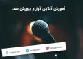 آموزش آنلاین آواز
