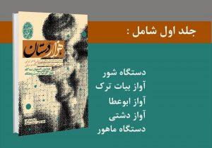 جلد اول کتاب هزاردستان
