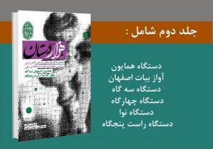 جلد دوم کتاب هزاردستان موسیقی
