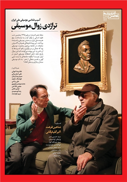 Photo of کاراکتر و قدرت و مشخصات صدای استاد گلپا از دیدگاه دکتر شاهین فرهت