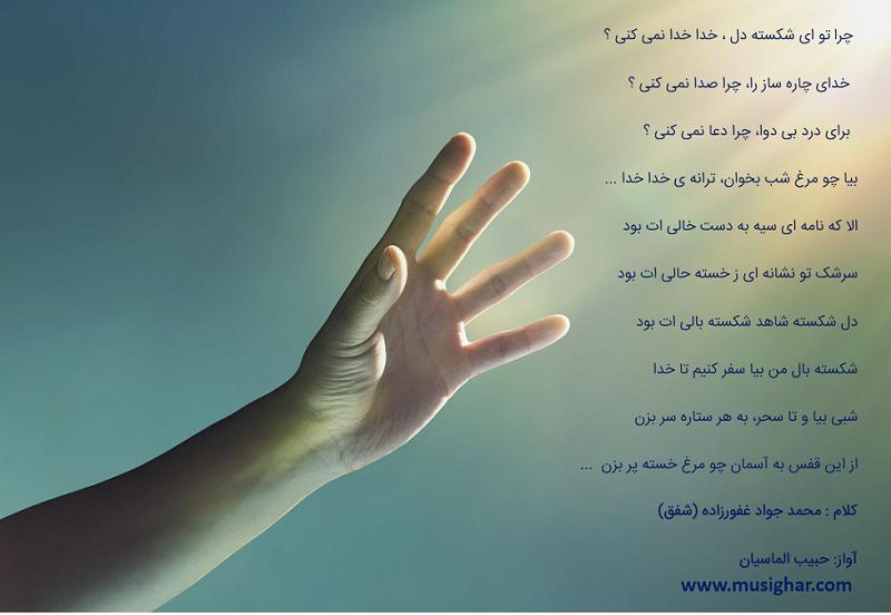 Photo of شکسته دل /  مناجات خدا خدا با آواز حبیب الماسیان