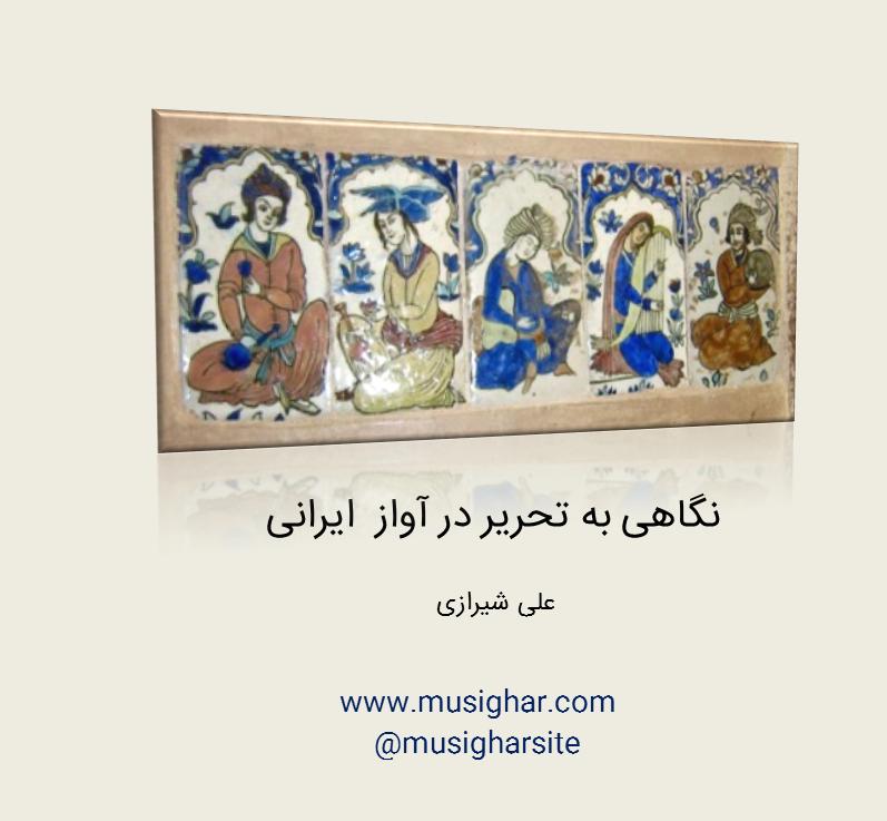 Photo of نگاهی به تحریر در آواز ایرانی